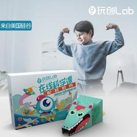 玩创Lab【怪兽吸尘器】5-12岁 2课时北京精英小学孩子都在上的科学课 实验材料包邮送【鱼爸】