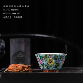 宝瓷林 绿地珐琅彩缠枝六角杯