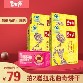 碧生源爆品纤纤茶8袋4盒体验装