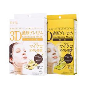 肌美精 3D臻尚丰润立体面膜 4片装*2盒组