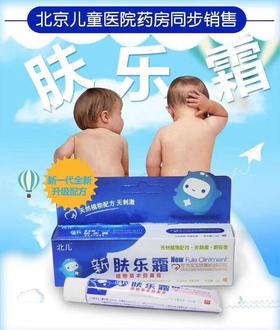 北京儿童医院同款肤乐霜,湿疹,奶癣,口水疹,痱子,红屁股,蚊虫叮咬等皮肤问题2盒组合装