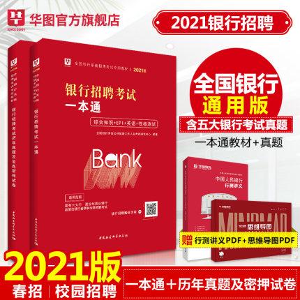 2021银行招聘考试一本通教材+历年题及密押试卷2本装