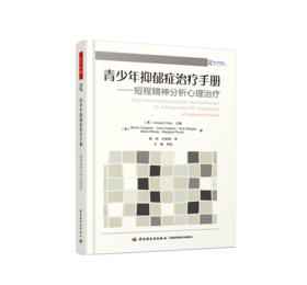 万千心理·青少年抑郁症治疗手册:短程精神分析心理治疗