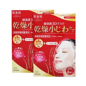 肌美精 3D保湿精华立体面膜(抗细纹) 4片装*2盒组