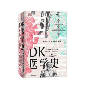 《DK医学史 》:从巫术、针灸到基因编辑 史蒂夫·帕克 著 中信出版社图书 正版书籍
