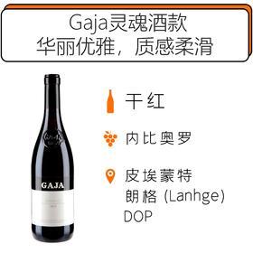 2014年嘉雅芭芭罗斯保证法定产区干红葡萄酒 Gaja Barbaresco DOP 2014