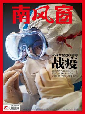 《南风窗》2020年第4期 决战新型冠状病毒:战疫