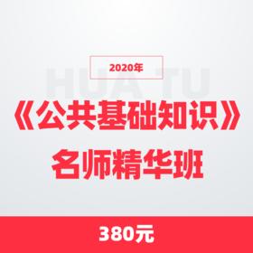 2020年《公共基础知识》名师精华班