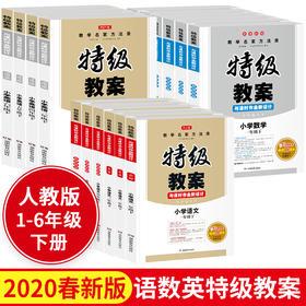 【开心图书】2020春特级教案与课时作业新设计小学语文数学英语1-6年级下册18周年纪念版
