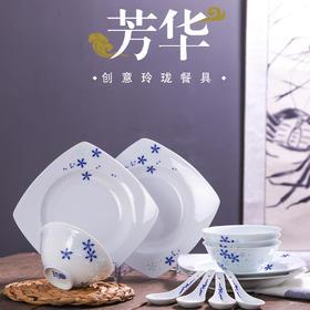 富玉 青花玲珑12头芳华餐具