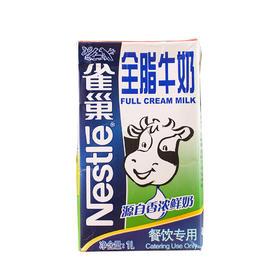 雀巢全脂牛奶1L 纯牛奶 全脂纯牛奶 烘焙牛奶 餐饮牛奶 咖啡打奶泡