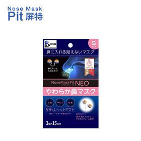 屏特 隐形防护鼻塞 3组
