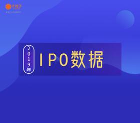 2019年IPO公司数据包