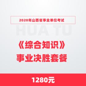 2020年山西省事业单位考试《综合知识》事业决胜套餐