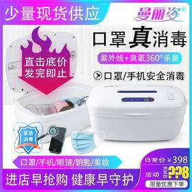 【现货全国包邮】多功能口罩消毒柜 紫外线+臭氧双重技术 | 严选拼拼 X 曼丽姿