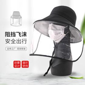 【360度防护,包邮秒发】韩版防飞沫帽子隔离面罩透明遮脸挡灰尘挡雨帽防护