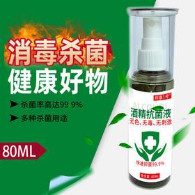 酒精抗菌液