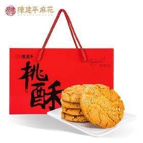 【买三送一】陈建平桃酥礼盒整箱散装