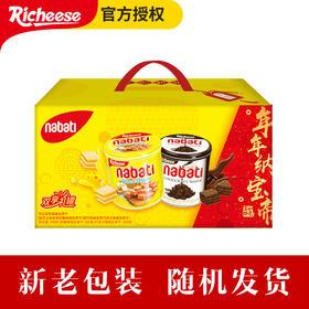 丽芝士节日双享装nabati奶酪巧克力威化饼干700g进口节日礼盒