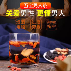 【中医推荐必备!】【买2赠1】人参男人五宝茶,坚持1个月,肾焕然一新,宫廷茶饮,古法配比,集合五黑养生食材