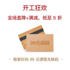 极客时间99元课程兑换码-活动14日开始