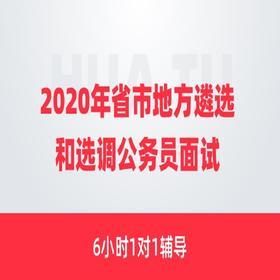 2020年省市地方遴选和选调公务员面试(6小时1对1辅导)