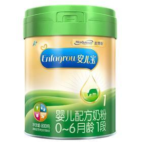 【草饲】美赞臣安儿宝婴儿配方奶粉1段(0-6个月)800g/罐