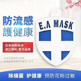 E.A  MASK日本健康卫士勋章盾牌 防流感祛菌卡防护卡-蓝色/粉色 杀灭病菌 预防流感 我是大美人精选