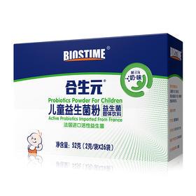 合生元儿童益生菌粉26袋装52克(2克X26袋)(牛奶口味)