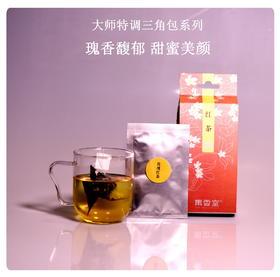 玫瑰红茶(第二件九折)