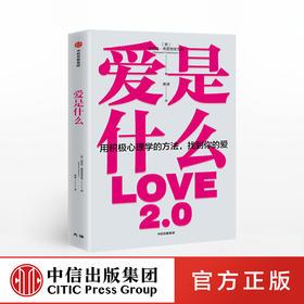 爱是什么 芭芭拉弗雷德里克森 著 积极心理学 爱与被爱 积极情绪 正能量 感悟生命 中信出版社 正版