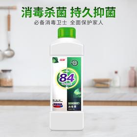 超值装【现货72小时内可发】刹那84消毒液  清洁消毒 去渍漂白 除臭祛味 去污洁净 家居环境个人物品适用 多种用途