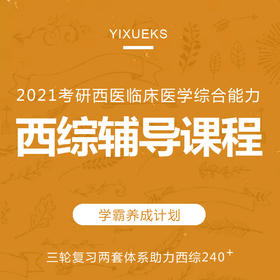 """银成教育2021考研西综辅导课程【学霸""""养成计划""""】"""