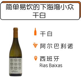 2017年奥法罗下海湾干白葡萄酒 Ophalum Rias Baixas Spain Albariño 2017