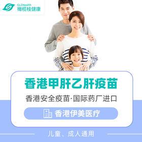 香港成人甲肝乙肝疫苗预约代订【伊美医疗】【国际进口疫苗】
