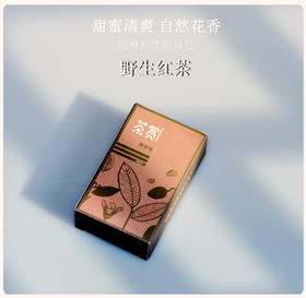 野生红茶随身包(每小盒2泡10克装每盒19.9,五盒起售