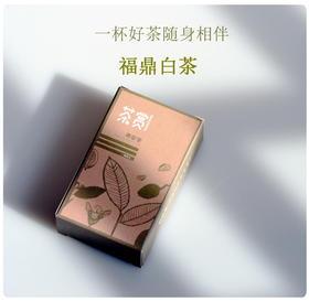 福鼎白茶随身包(每小盒2泡10克装每盒19.9,五盒起售