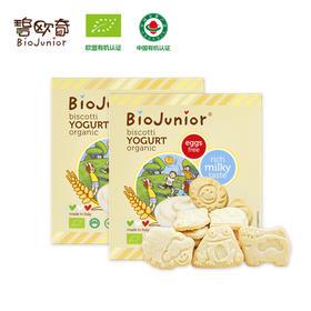 碧欧奇进口有机酸奶饼干 鲜牛奶发酵,宝宝食用更健康