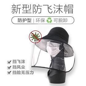 【加强防护】可拆卸男女通用防护帽