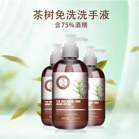 【现货24小时发 包邮】花丘75%酒精茶树油免洗洗手液 250ml 3瓶装