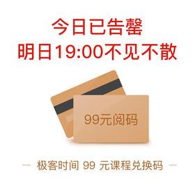 极客时间99元课程兑换码-活动13日开始