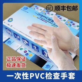 【现货顺丰包邮】一次性PVC检查手套 结实耐用 精心呵护双手 100个/盒装  下单72小时发货