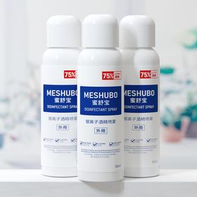 【现货】银离子酒精喷雾2瓶装 75%酒精加银离子,杀菌消毒效果更强