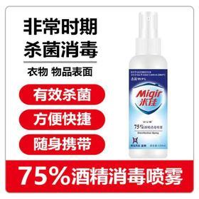 75%酒精消毒喷雾,居家、户外,安全配方,不刺激,不伤肤,轻便易携带!