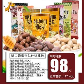 进口蜂蜜杏仁什锦礼包   共计12小包