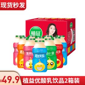 【现货秒发!】植益乳酸菌饮品儿童健康牛奶成人酸奶早餐奶100ml*20瓶*2箱