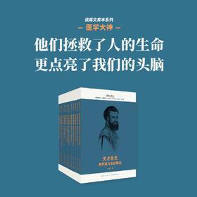 医学大神【14册套装】 现代医学史诗 人类智慧交响曲