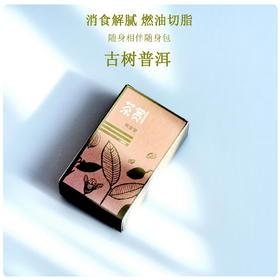 普洱生茶随身包(每小盒2泡10克装每盒19.9,五盒起售