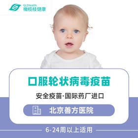 儿童口服轮状病毒疫苗预约代订【北京善方医院】【国际药厂进口】
