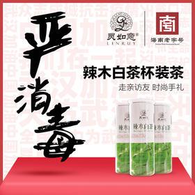 灵如意品牌 辣木茶 福鼎白茶 养生茶1.5g*10杯 健康茶 会议 家庭招待茶